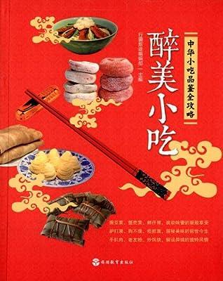 醉美小吃.pdf