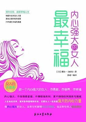 内心强大的女人最幸福.pdf
