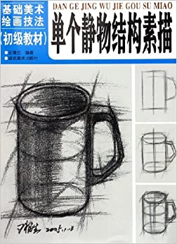 《单个静物结构素描》 王福生【摘要 书评 试读】图书