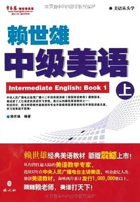 美语从头学:赖世雄中级美语.pdf