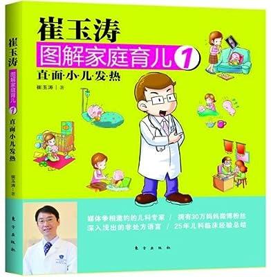 崔玉涛图解家庭育儿1:直面小儿发热.pdf