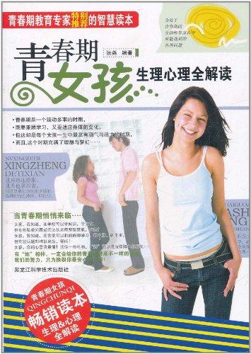 青春期女孩生理心理全解读图片图片