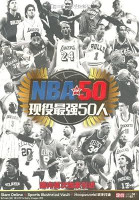 NBA现役最强50人.pdf