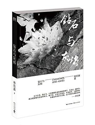 钻石与灰烬.pdf