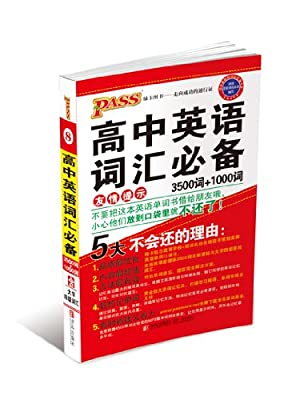 14版PASS绿卡掌中宝:高中英语词汇必备·3500词+1000词.pdf