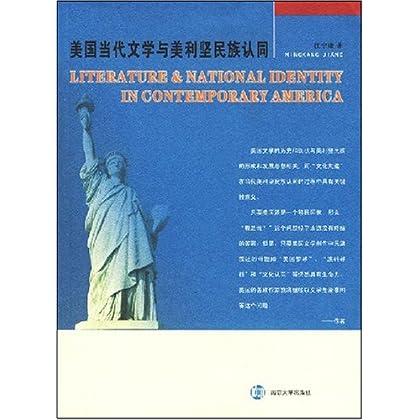 美国当代文学与美利坚民族认同 \/江宁康-图书杂