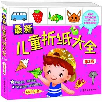 最新儿童折纸大全.pdf