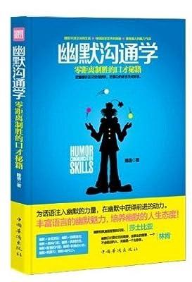幽默沟通学:零距离制胜的口才秘籍.pdf
