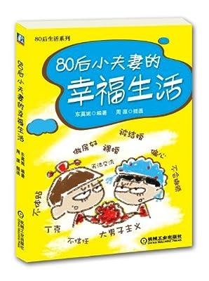 80后小夫妻的幸福生活.pdf