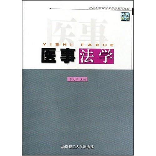 医事法学(21世纪高校法学专业系列教材)