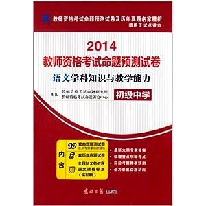 天一v教师(2014)教师资格考试试卷预测学籍:初中补办命题图片