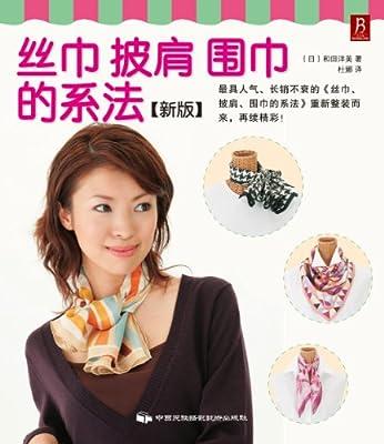 丝巾、披肩、围巾的系法.pdf