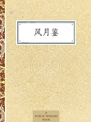 风月鉴.pdf