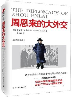 周恩来的大外交.pdf