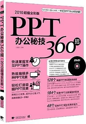 PPT办公秘技360招.pdf