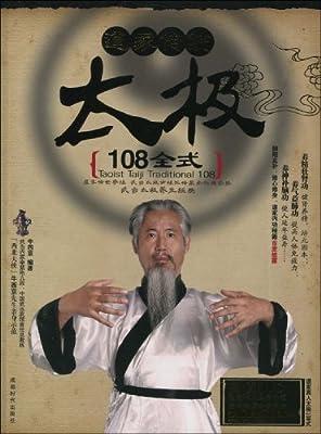 道家传统太极108全式.pdf