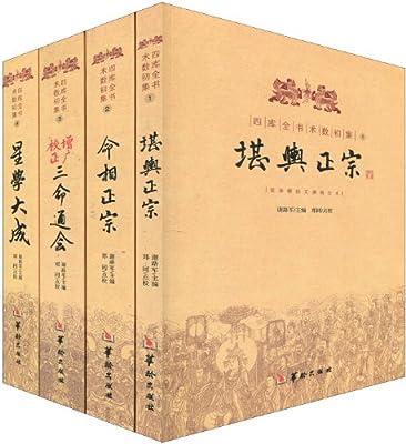 四库全书术数初集.pdf