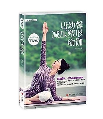 唐幼馨减压塑形瑜伽.pdf