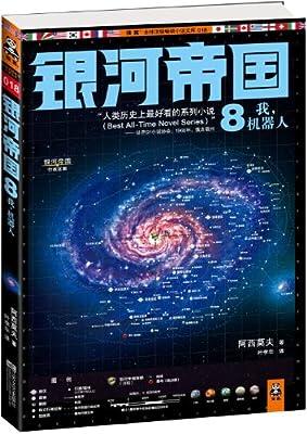 读客全球顶级畅销小说文库•银河帝国8:我,机器人.pdf