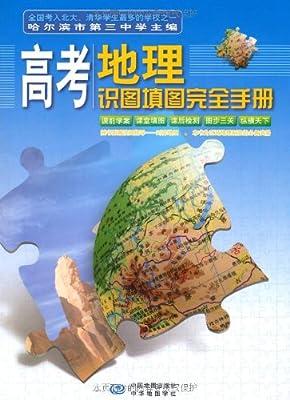 高考地理识图填图完全手册.pdf