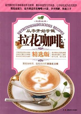 从零开始学做拉花咖啡.pdf
