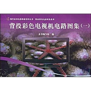 查看更多商品促销信息 《背投彩色电视机电路图集(1)》精选了长虹pc-5