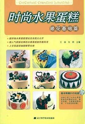 时尚水果蛋糕:裱花基础篇.pdf