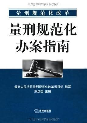 量刑规范化办案指南.pdf