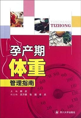 孕产期体重管理指南.pdf