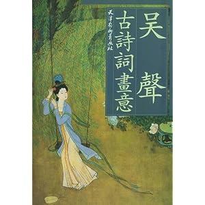 日本古代春闺图册画图 ec4.images-amazon.com 宽300x300高