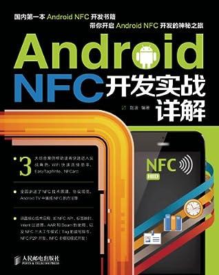 Android NFC开发实战详解.pdf
