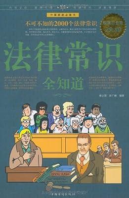 法律常识全知道.pdf