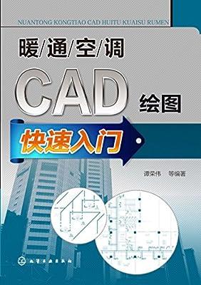 暖通空调CAD绘图快速入门.pdf