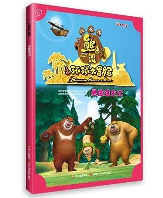 华图少儿•熊出没之环球大冒险:悬崖逃生记.pdf