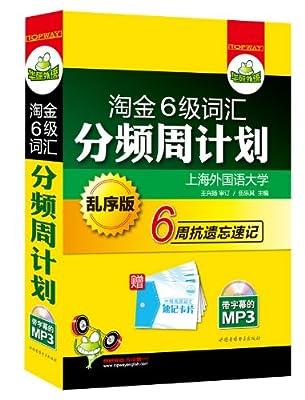 华研外语•淘金六级词汇分频周计划:6周抗遗忘速记.pdf