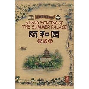 颐和园手绘图(珍藏版)/北京精典博雅旅游图书有限