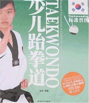 少儿跆拳道:标准晋级.pdf