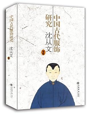 中国古代服饰研究.pdf