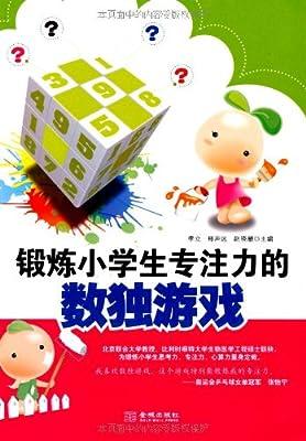 锻炼小学生专注力的数独游戏.pdf