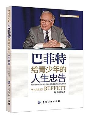 巴菲特给青少年的人生忠告.pdf