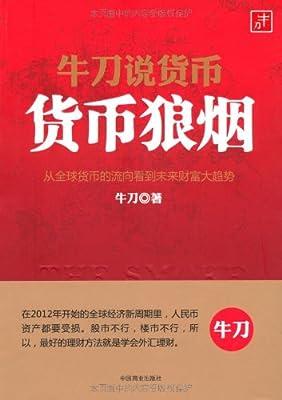 牛刀说货币:货币狼烟.pdf