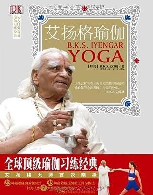 艾扬格瑜伽.pdf