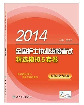 人卫版 2014 全国护士执业资格考试 考点与试题精编+精选模拟5套卷.pdf