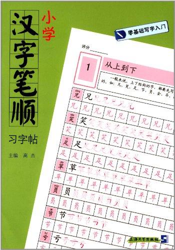 入的笔画顺序-门 小学汉字 笔顺习 字帖 图