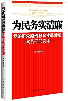 为民务实清廉:党的群众路线教育实践活动党员干部读本.pdf