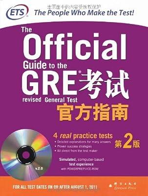 新东方•GRE考试官方指南:第2版.pdf