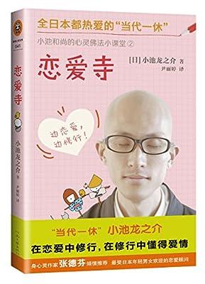 小池和尚的心灵佛法小课堂2:恋爱寺.pdf