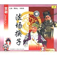 京剧:法场换子