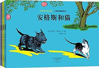 猫踢狗 1937 吉他谱子-书籍描述   内容简介   《大师名作绘本馆:小狗安格斯系列》收录了《