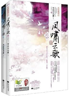 凤啸云歌.pdf